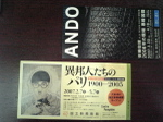Ticket0411